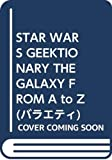 STAR WARS GEEKTIONARY THE GALAXY FROM A to Z (バラエティ)