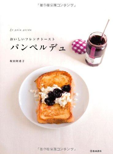 パンペルデュ-おいしいフレンチトースト