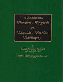 English persian dictionary s haim 9780781800563 amazon books the combined new persian english and english persian dictionary english and persian edition stopboris Images