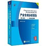 产业专利分析报告(第31册):移动互联网