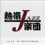 熱帯JAZZ楽団 ライヴ・イン・ヨコハマ