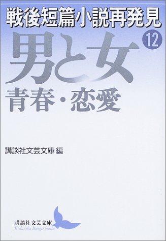 戦後短篇小説再発見 12 (講談社文芸文庫)