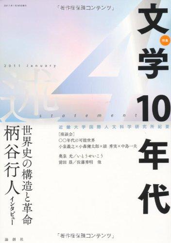 述 4号(2011 January―近畿大学国際人文科学研究所紀要 特集:文学10年代