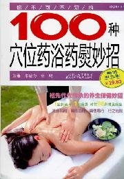 you should know The 100 species of iron medicine acupuncture medicine bath coup(Chinese Edition) pdf epub