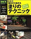 基本から始める塗りのテクニック―エクステリア・インテリア・木材・金属の塗装術 (Gakken mook―DIY series)