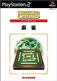 SuperLite 2000シリーズ 麻雀