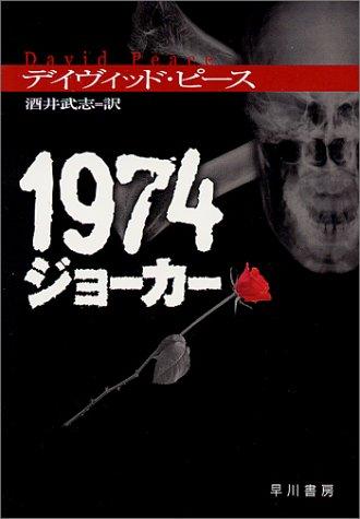 1974ジョーカー (ハヤカワ・ミス...