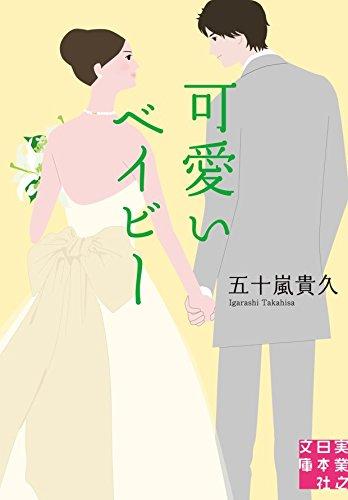 可愛いベイビー (実業之日本社文庫)