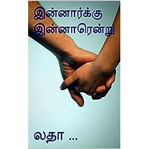 இன்னார்க்கு இன்னாரென்று (Tamil Edition)