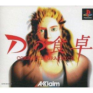 D no Shokutaku: Complete Graphics [Japan Import]