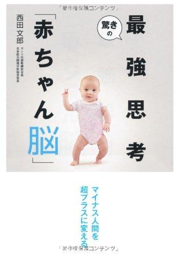 驚きの最強思考「赤ちゃん脳」