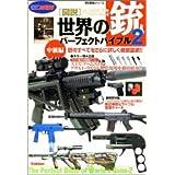 図説・世界の銃パーフェクトバイブル2 (歴史群像シリーズ)