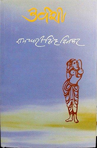 Short Note on Urvashi