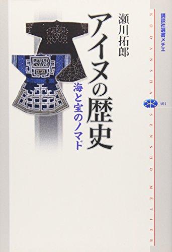アイヌの歴史 海と宝のノマド (講談社選書メチエ)