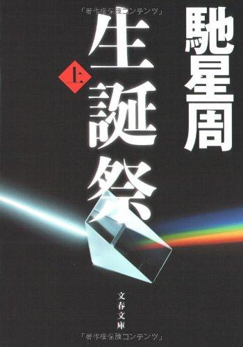 生誕祭〈上〉 (文春文庫)