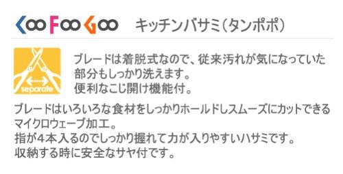 Coo Foo Goo Kchenschere Lwenzahn ZC-7266 (Japan-Import) (Japan-Import) (Japan-Import) B000AYCF4K Küchenscheren 3df3f0