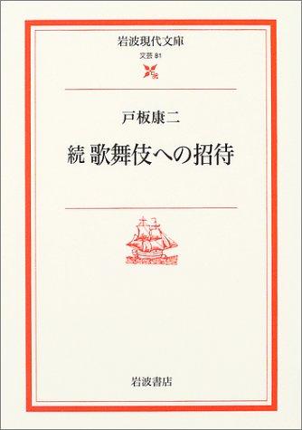 続 歌舞伎への招待 (岩波現代文庫)