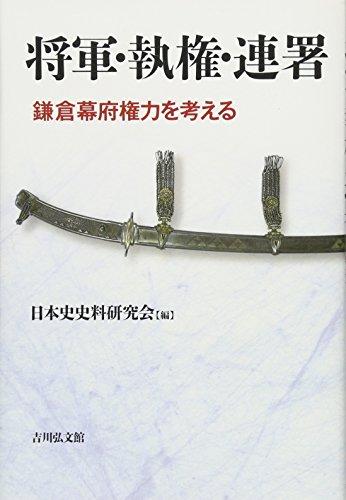 将軍・執権・連署: 鎌倉幕府権力を考える