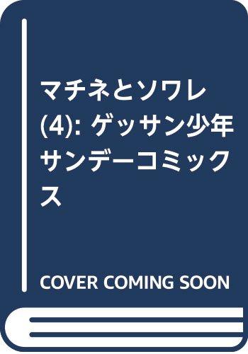 マチネとソワレ 4 (ゲッサン少年サンデーコミックス)