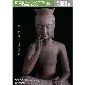 Buda Rompecabezas de Papel Escultura Serie 2 - Maitreya - Nactonal Tresure Japon [JP edition]
