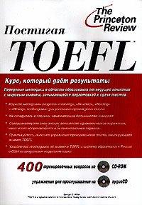 Postigaya TOEFL + Audio CD + CD-Rom (+ CD-ROM)