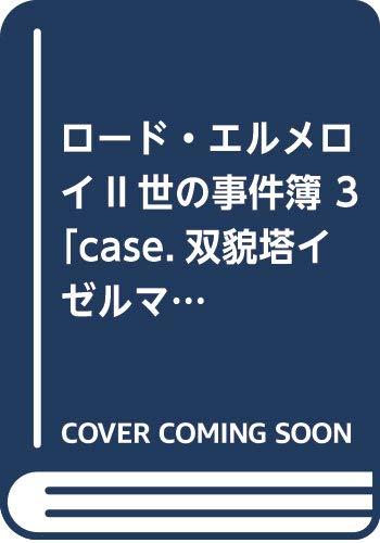 ロード・エルメロイII世の事件簿 3 「case.双貌塔イゼルマ(下)」 (角川文庫)