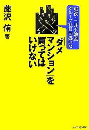 現役・三井不動産グループ社員が書いた! 「ダメマンション」を買ってはいけない (単行本)