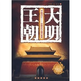 Da Ming Dynasty / Dynasties of China dynasties rise and fall recorded [Paperback] (Rise And Fall Of The Ming Dynasty)