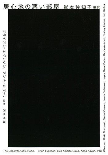 居心地の悪い部屋 (河出文庫 キ 4-1)