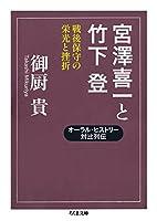 宮澤喜一と竹下登: 戦後保守の栄光と挫折 (ちくま文庫)