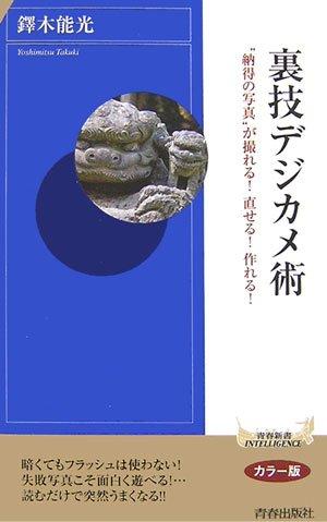 裏技デジカメ術 (青春新書インテリジェンスシリーズ)