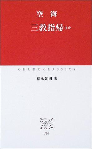 三教指帰 (中公クラシックスJ16)