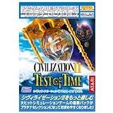 PCゲーム Bestシリーズ プラチナセレクション CIVIZATION 2 TEST OF TIME 完全日本語版
