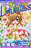 きらりん☆レボリューション (5) (ちゃおコミックス)