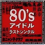 80's アイドル ラストシングル