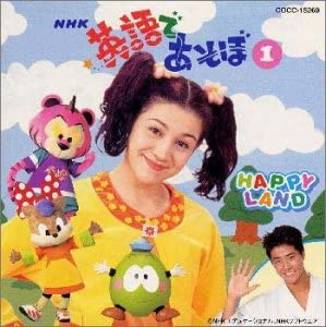 Amazon | 英語であそぼ ('98新シリーズ)オープニングテーマ Happy Land ...