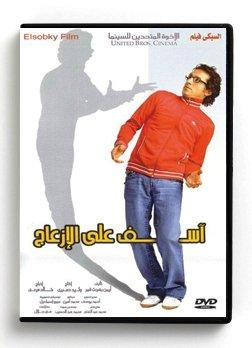 Assef Ala El Izaag (Arabic DVD) #389 (Ala Mona)