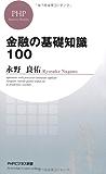 金融の基礎知識100 (PHPビジネス新書)