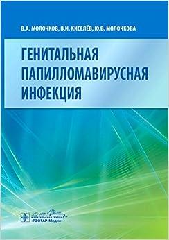 Book Genital'naia papillomavirusnaia infektsiia
