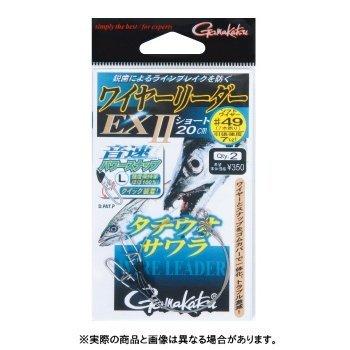 がまかつ(Gamakatsu)リーダーワイヤーリーダーEXIIショートワイヤー20cm45号23kg45613の画像