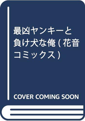 最凶ヤンキーと負け犬な俺 (花音コミックス)