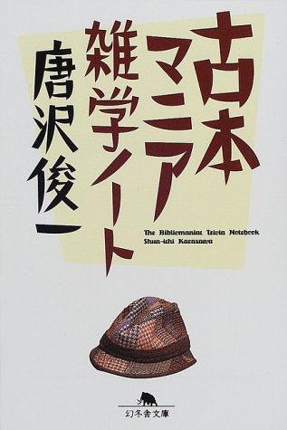 古本マニア雑学ノート (幻冬舎文庫)