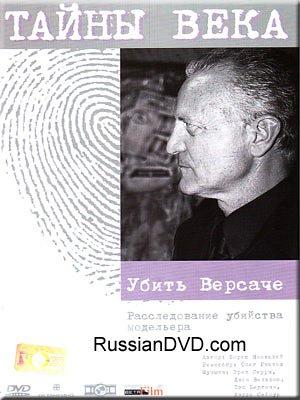 Kill Versache. Investigation of the Murder - Mysteries of the Century/ Ubit' Versache. Rassledovaniye Ubiysva Modeliera - Tainy - Versachi Versachi