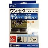 ロジテック USBワンセグチューナー LDT-1S310U/J Windows Vista~Windows8対応(RT除く) XP非対応