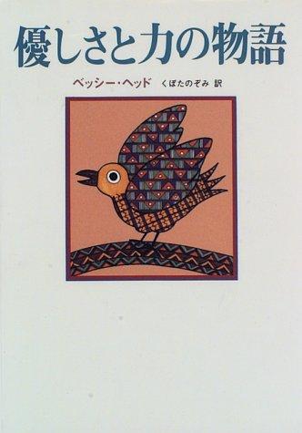 優しさと力の物語 (アフリカ文学叢書)