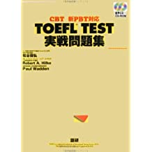 TOEFL Test [Japanese Edition]