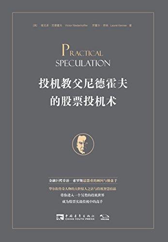 投机教父尼德霍夫的股票投机术 (Chinese Edition)