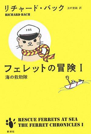 フェレットの冒険〈1〉海の救助隊