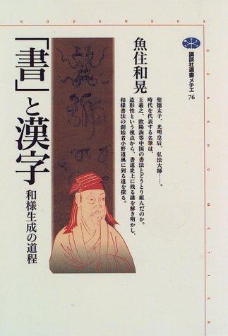 「書」と漢字 (講談社選書メチエ)