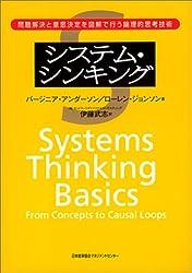 システム・シンキング—問題解決と意思決定を図解で行う論理的思考技術